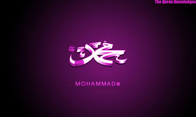 Beautiful-Muhammad-Name