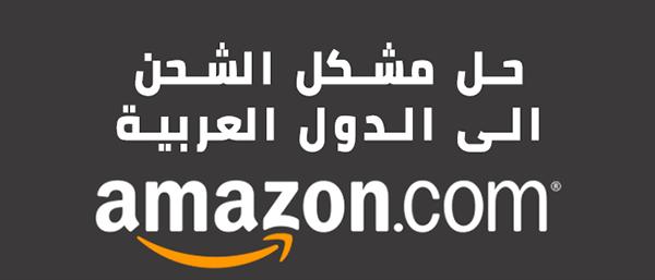 احصل على عضوية مع shop & ship مجانا ( قيمتها 45$ ) و مدى الحياة للشراء من Amazon بكل حرية والشحن الى بلدك