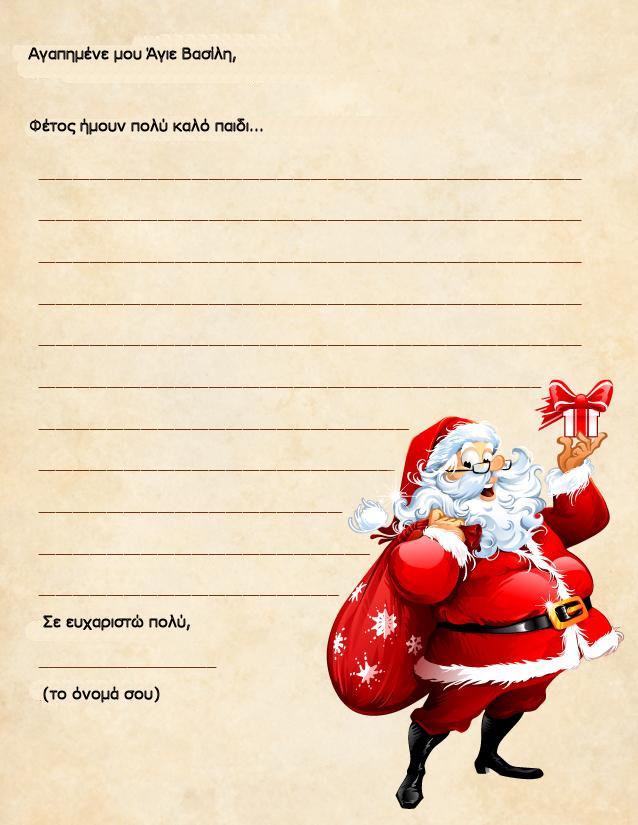 Про любовь, открытка дедушке морозу на новый год на английском языке