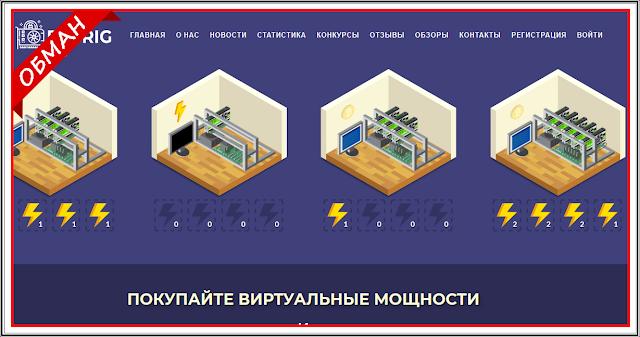 Bitrig.site - Отзывы, развод, сайт платит деньги? Симулятор майнинга Bitrig