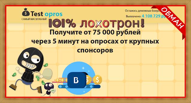 Самая масштабная Test Opros test-opros.ml, test-opros.gq Отзывы? Лохотрон!