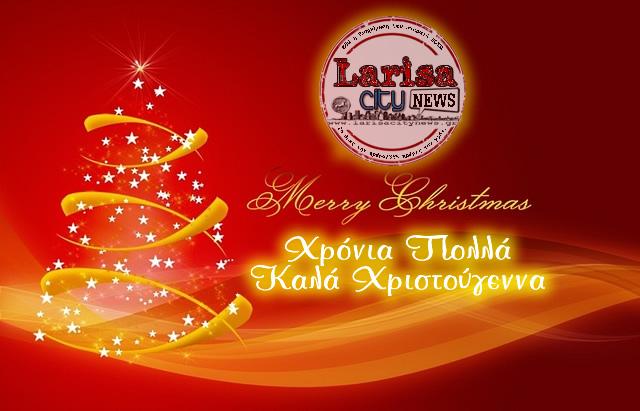 Η larisacitynews.gr σας εύχεται Χρόνια Πολλά