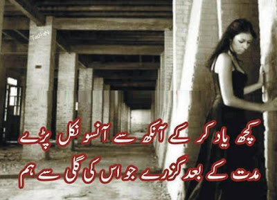 Urdu Sad Poetry | Poetry Urdu Sad | 2 Lines Sad Poetry | 2 Lines Poetry | Sad Shayari | Lovely sad Poetry,Poetry in urdu 2 lines,love quotes in urdu 2 lines,urdu 2 line poetry,2 line shayari in urdu,parveen shakir romantic poetry 2 lines,2 line sad shayari in urdu,poetry in two lines