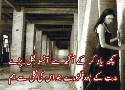 Urdu Sad Poetry | Poetry Urdu Sad | 2 Lines Sad Poetry | 2 Lines Poetry | Sad Shayari | Lovely sad Poetry,Poetry in urdu 2 lines,love quotes in urdu 2 lines,urdu 2 line poetry,2 line shayari in urdu,parveen shakir romantic poetry 2 lines,2 line sad shayari in urdu,poetry in two lines