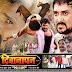 Deewanapan Bhojpuri Film First Look  – Khesari Lal Yadav
