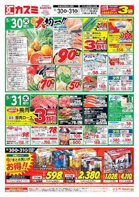 【PR】フードスクエア/越谷ツインシティ店のチラシ5月30日号