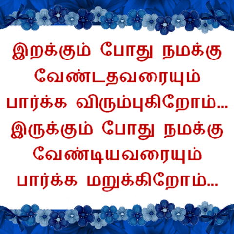 Tamil Love Feeling Kavithai 2017