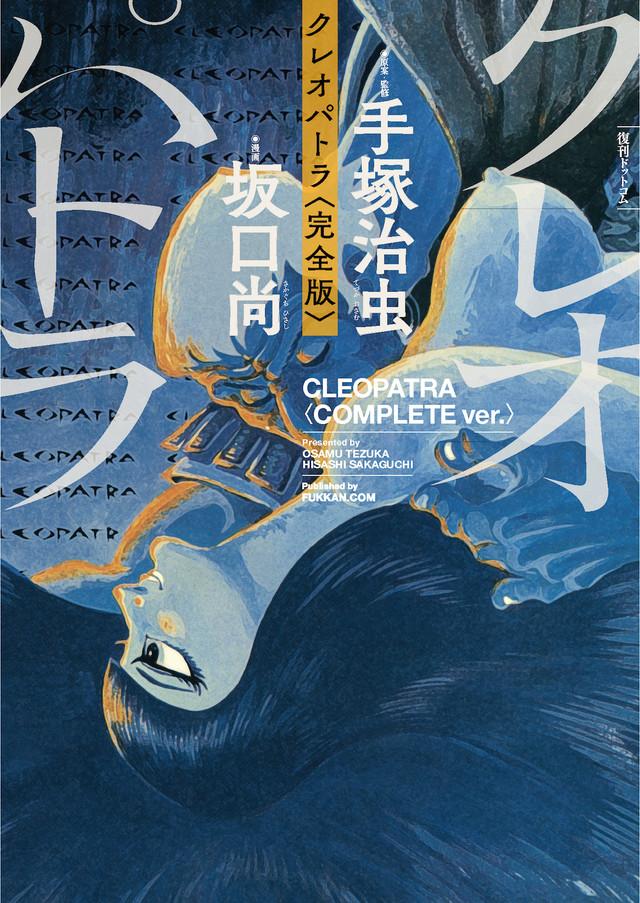 Vuelve la Cleopatra de Tezuka a Japón
