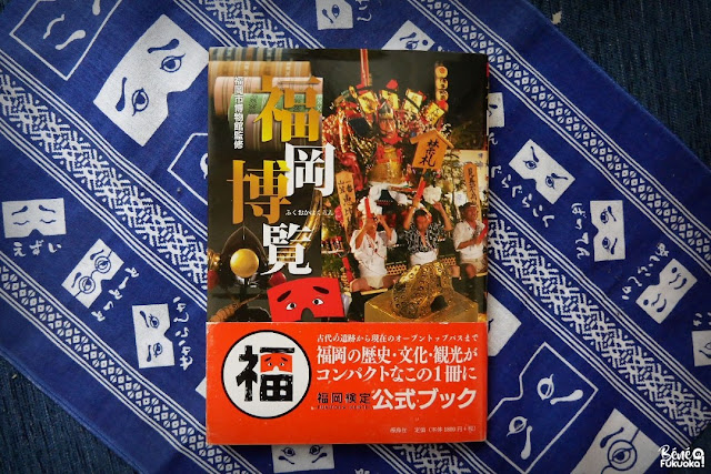 「福岡検定」の公式ブック「福岡博覧」