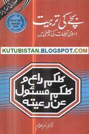 Bachay Ki Tarbiyat