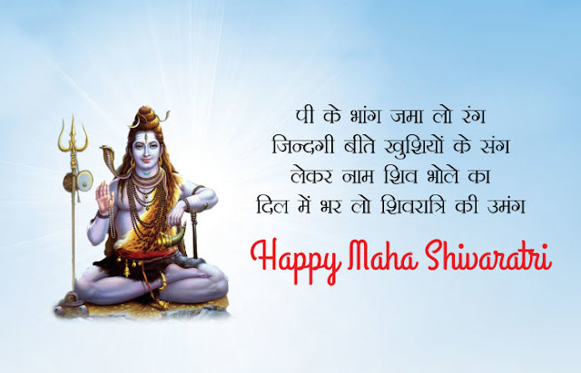 Mahashivratri Wishes Images 13