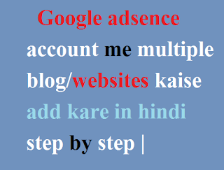Google adsence account me multiple blog / websites kaise add kare in hindi step by step | delhi technical hindi blog !