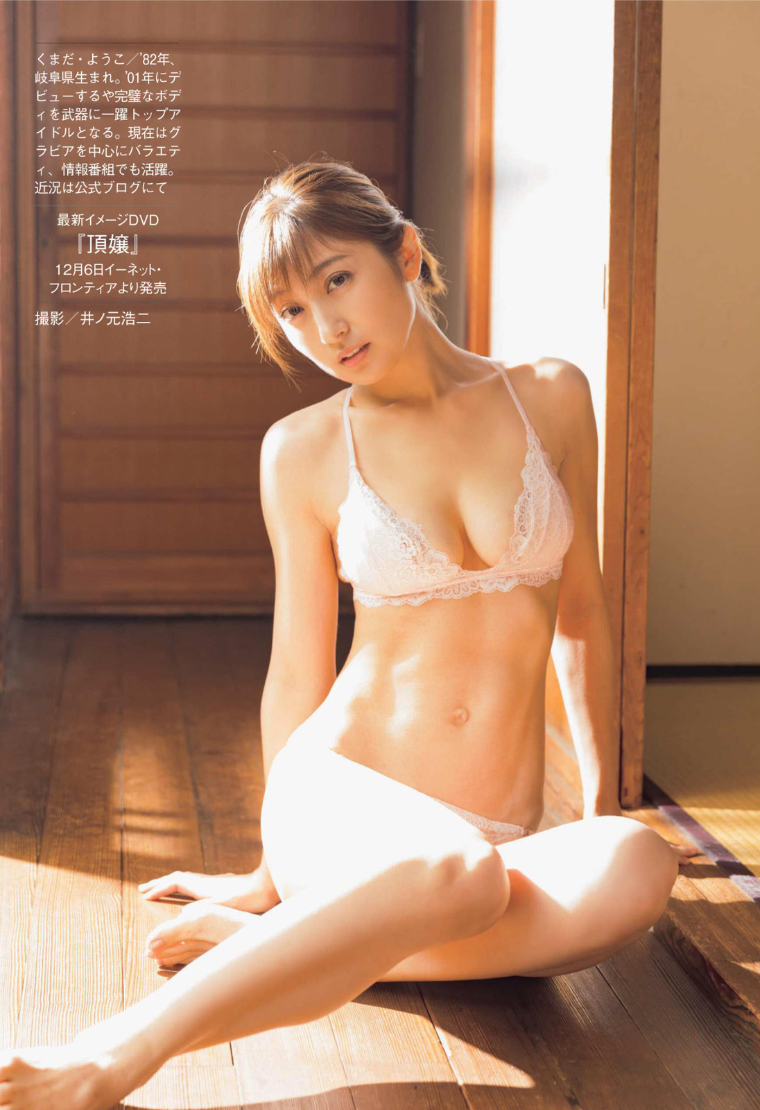 Yoko Kumada 熊田曜子, Shukan Gendai 2017.11.04 (週刊現代 2017年11月04日号)