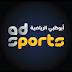 مشاهدة قناة ابوظبي الرياضية 2 بث مباشر اون لاين
