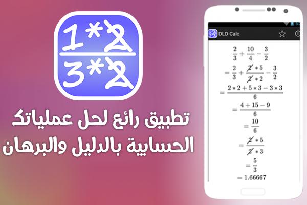 Image result for حل المسائل الرياضية للايفون