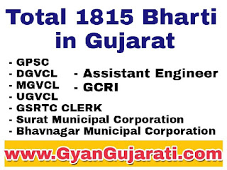 1815 Jobs All latest Gujarat Government Bharti 2018 || All Gujarat govt Bharti