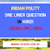 Indian polity Notes in hindi Download PDF