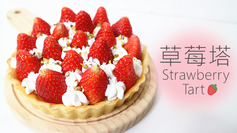 Strawberry Tart 草莓塔
