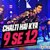 Chalti Hai Kya 9 Se 12 (Judwaa 2) Lyrics