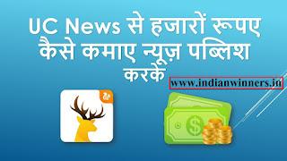 Earn Money (Register Uc Web News )