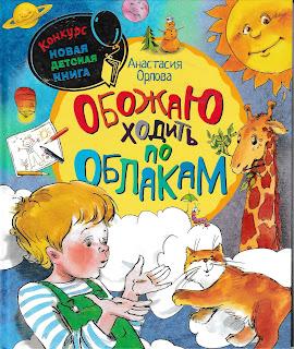 """Анастасия Орлова """"Обожаю ходить по облакам"""""""