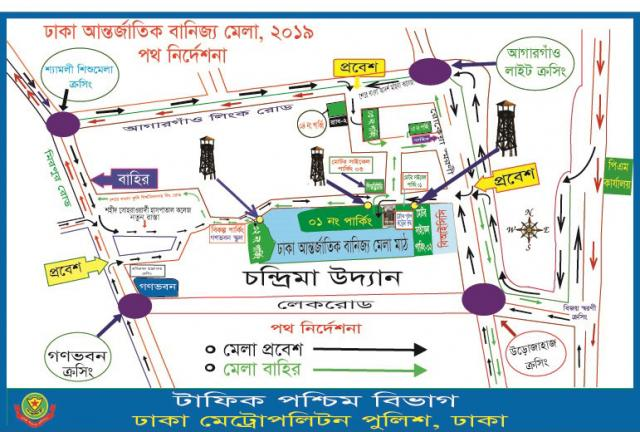 DITF 2019 Buy Ticket Online (Bkash & Card Payment) Dhaka