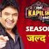 कॉमेडी: 'द कपिल शर्मा शो' के साथ फिर छोटे पर्दे पर वापसी करेंगे कपिल