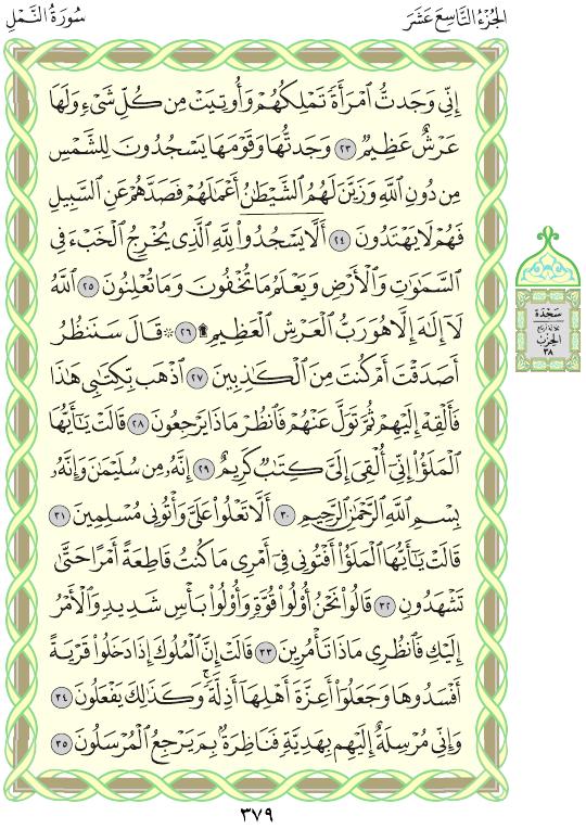 moushaf coran pdf