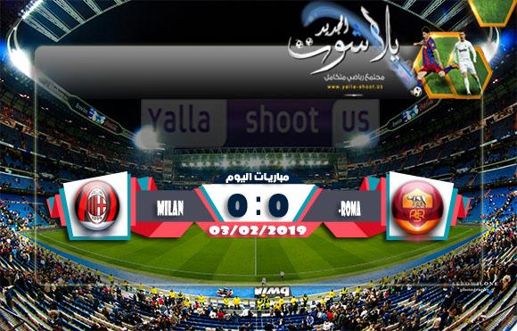 اهداف مباراة روما وميلان اليوم 03-02-2019 الدوري الايطالي