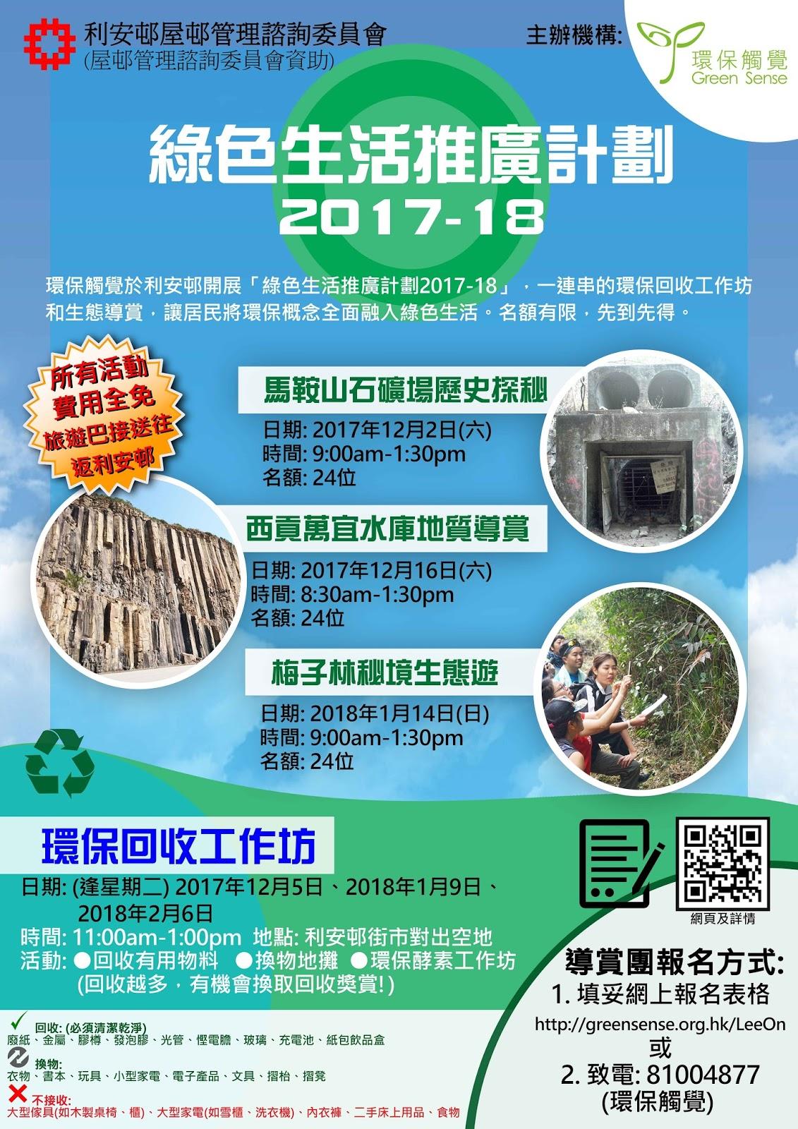 過往活動:利安邨綠色生活推廣計劃2017-18