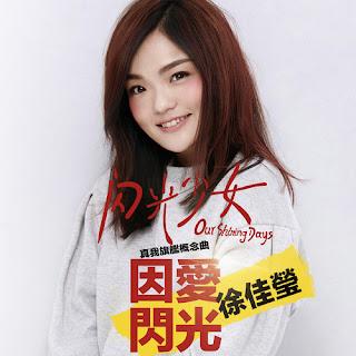 Lala Hsu 徐佳瑩 - Shining With Love 因愛閃光 (Yin Ai Shan Guang) Lyrics 歌詞 with Pinyin