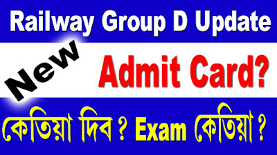 rrb group d admit card and rrb group d exam date 2018: Tomorrow, the Railway Group D candidates will know that the day, in which city and in which shift they will be examined. All three applicants who apply for these three things will be able to arrange their visits. About 63,000 posts of Railway Board Group D will be held from September 17, RRB Admit, RRB, RRB Exam