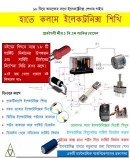 Bangla Basic Electrical Book PDF | FREE PDF BOOK