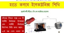 Bangla Basic Electrical Book PDF