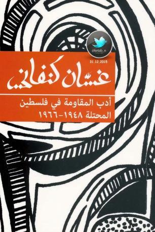غسان كنفاني أدب المقاومة في فلسطين المحتلة 1948 1966