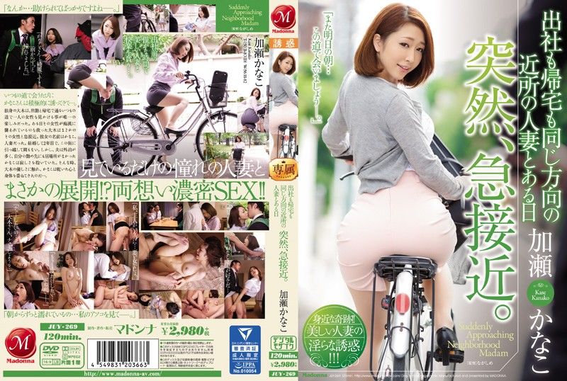 Suddenly, A Sudden Approach With My Neighborhood Married Woman In The Same Direction Both In The Office And Home. Kase Kanako [JUY-269 Kase Kanako]