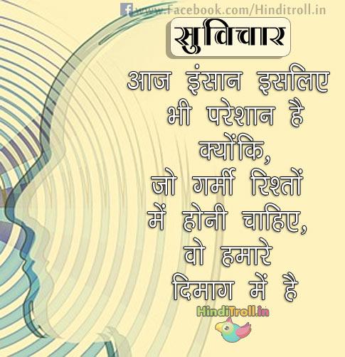 Motivational Hindi Wallpaper| Suvichar Picture | Suvichar Motivational Hindi Picture