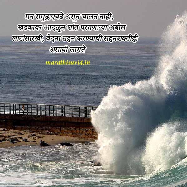 Marathi Suvichar Motivational Inspirational Quotes