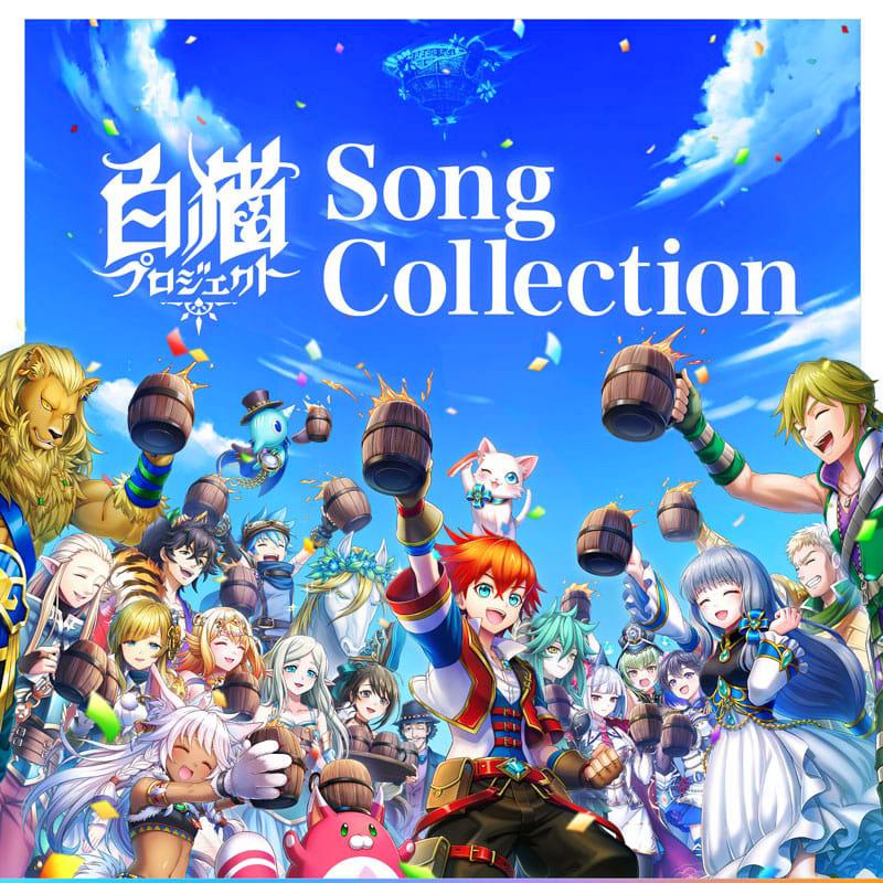 【白猫プロジェクト】Song Collection