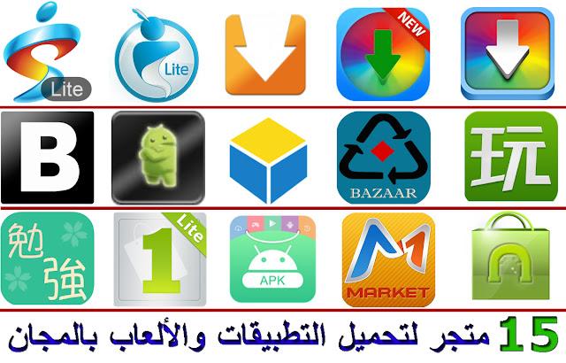 اهم و اشمل 15 متجر غير غوغل بلاي لتحميل جميع التطبيقات المدفوعة والالعاب بالمجان و بصيغة apk للأندرويد