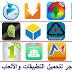 اهم واشمل 15 متجر غير غوغل بلاي لتحميل جميع التطبيقات المدفوعة والالعاب بالمجان وبصيغة apk