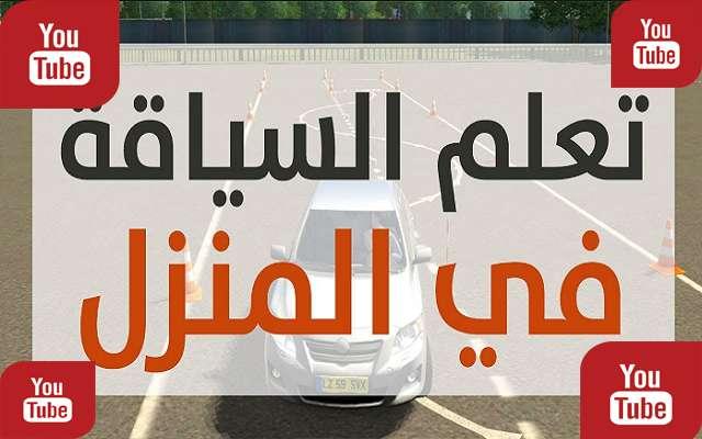 إليك أفضل 4 قنوات عربية وأجنبية في اليوتوب لتعلم السياقة والتحضير لامتحان السياقة الشفوي والتطبيقي