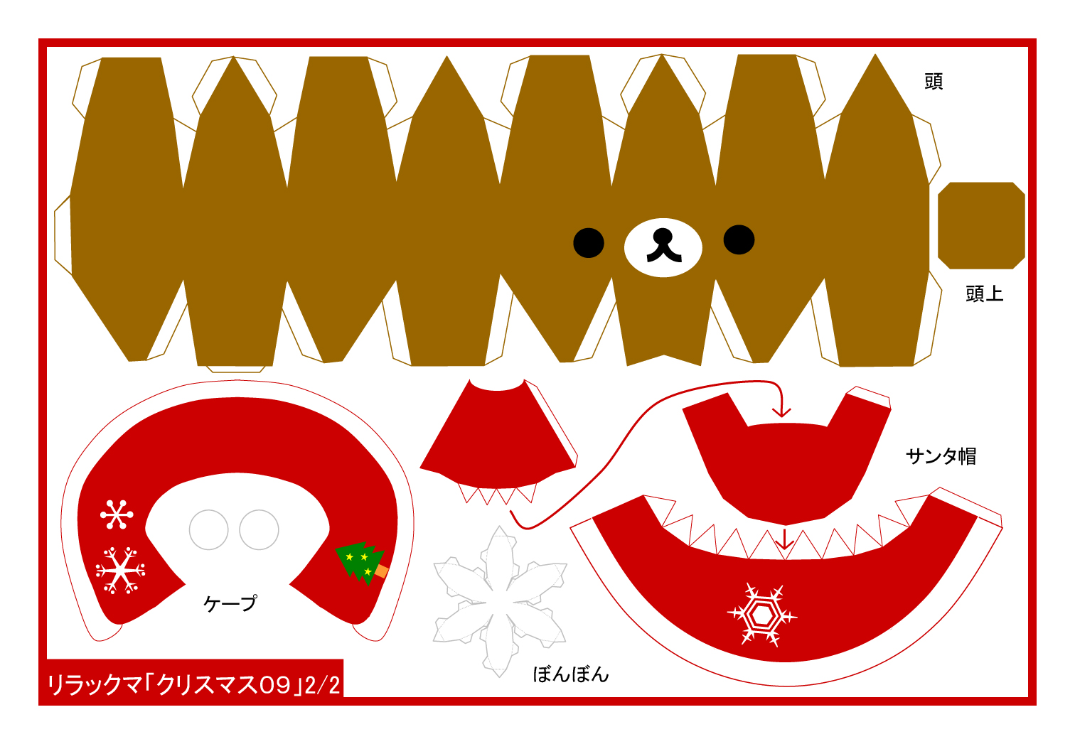 I Love Kawaii Rilakkuma Free Printable Diy Christmas