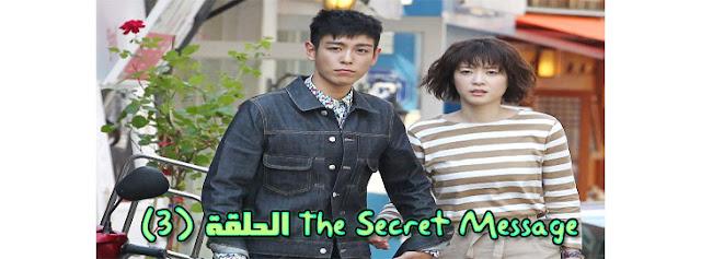 الرسالة السرية الحلقة 3 Series The Secret Message Episode