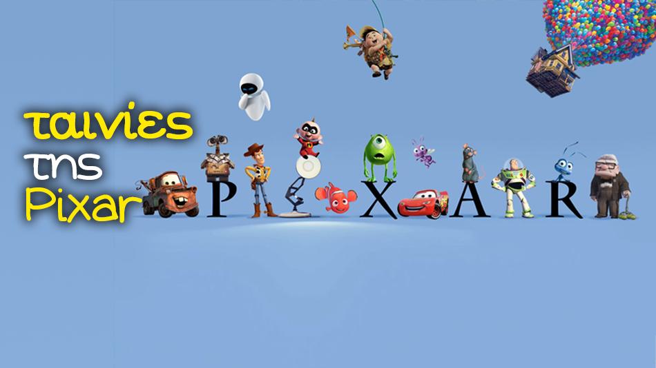 Οι Καλύτερες Παιδικές Ταινίες Κινουμένων Σχεδίων από την Pixar