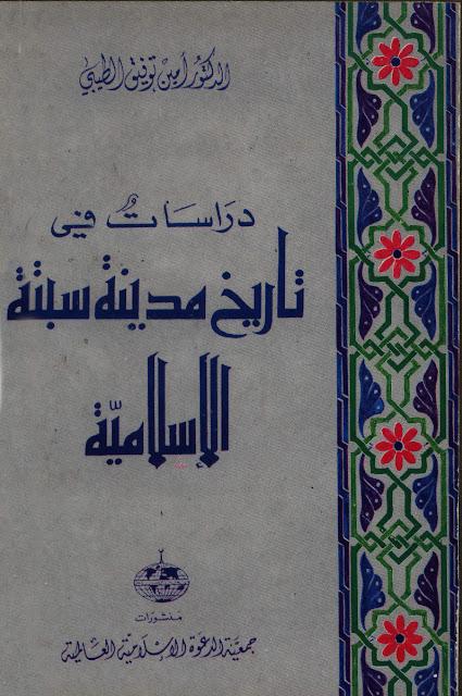 حمل كتاب دراسات في تاريخ مدينة سبتة الإسلامية - أمين توفيق الطيبي