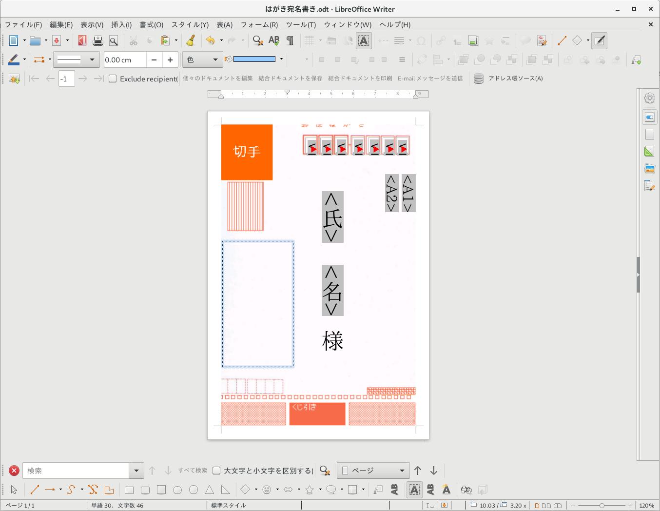 LibreOfficeを使ってLinuxで年賀状作成 | 普段使いのArch Linux
