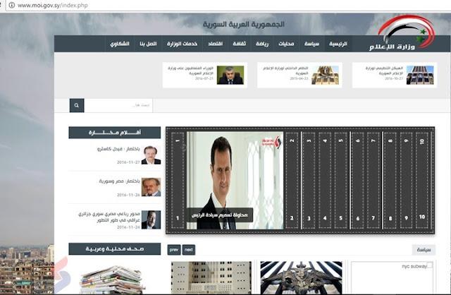 توقف موقع وزارة الإعلام السورية بعد نشر خبر تسمم الأسد (صور)