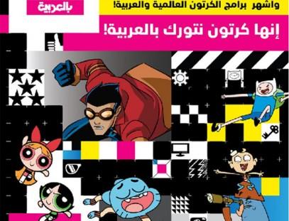 تردد قناة كرتون بالعربي