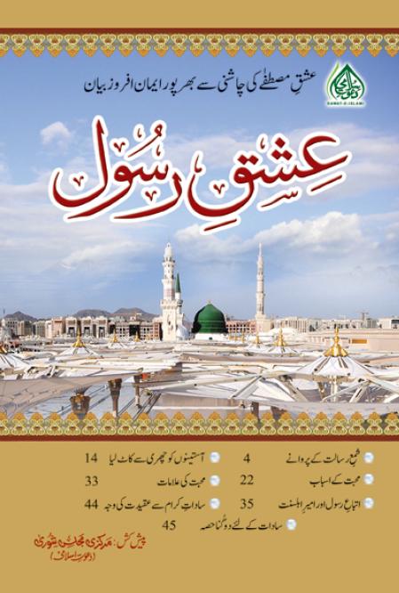 Ishq-e-Rasool S.A.W.W full book in Urdu language